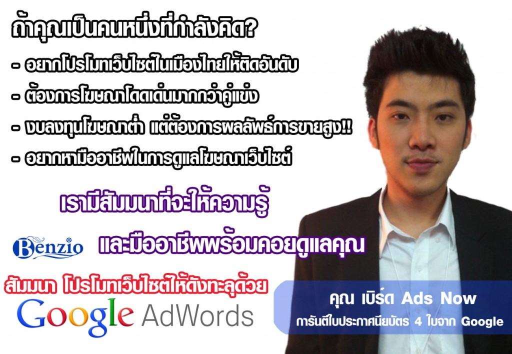 Google Adwords สัมมนา
