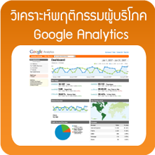 Product Google Analytics