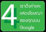 ขั้นตอนที่ 4 ทำการตั้งค่า แสดงโฆษณาของคุณบน Google