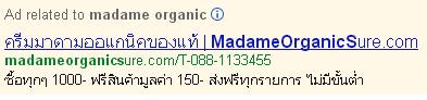 หัวข้อโฆษณา google