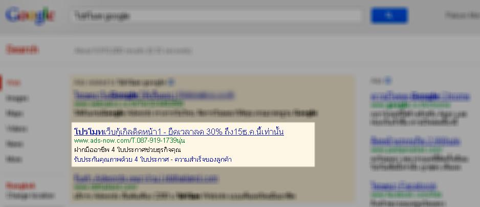 ข้อความโฆษณา Google Adwords