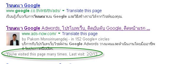 ตัวอย่างโฆษณา Google