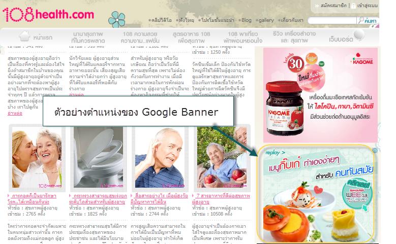 Google Banner เว็บสุขภาพ