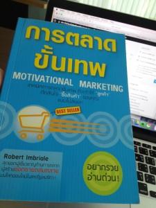 หนังสือการตลาดขั้นเทพ (Motivational Marketing)