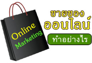 online-sell